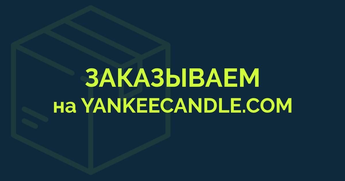 ordering yankee candle RU