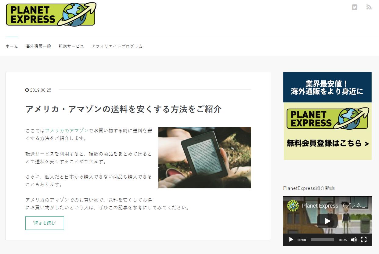 Japanese Blog 1
