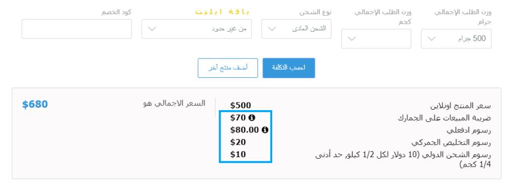 سعر شحن موبايل من امريكا الي مصر عن طريق ادفعلي