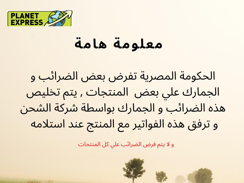 الضرائب و الجمارك المصرية