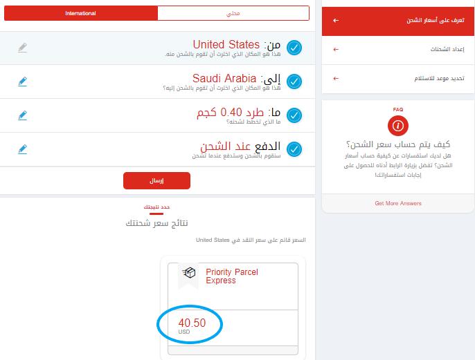 سعر الشحن عن طريق ارامكس من امريكا الي السعودية