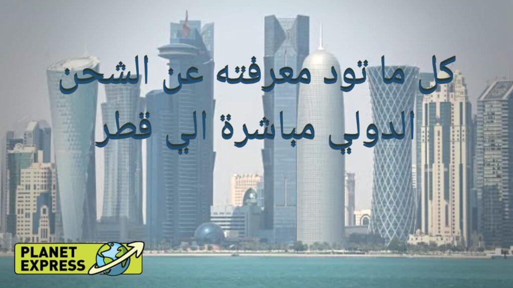 الشحن الدولي إلى قطر