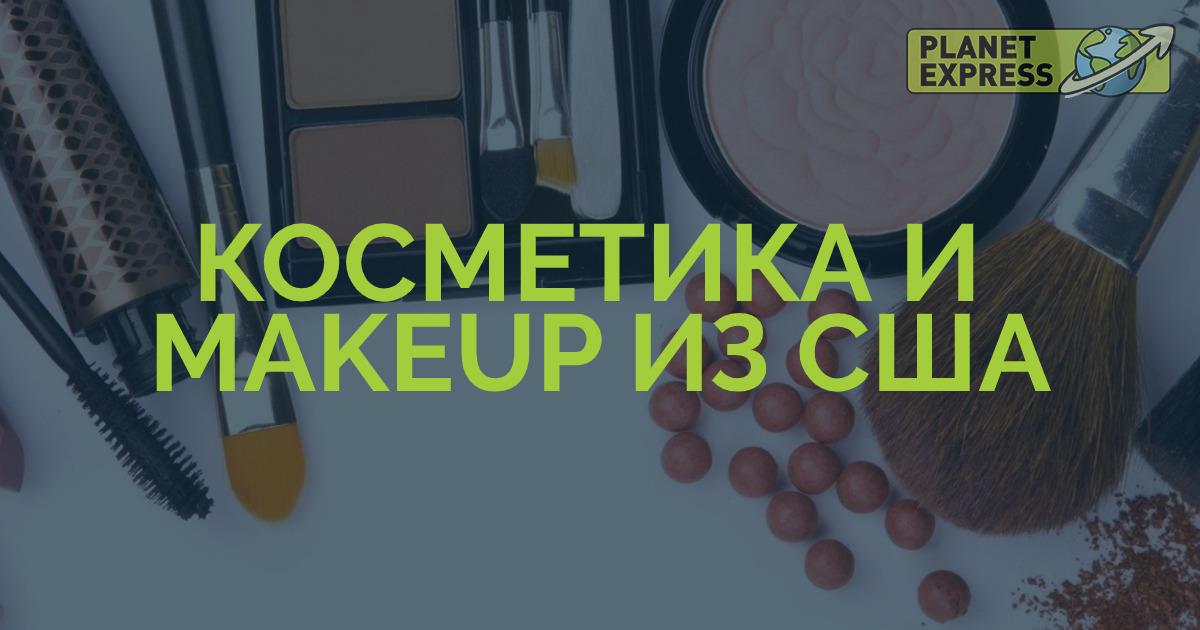 косметика и makeup из сша
