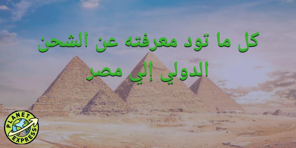 الدولي إلي مصر