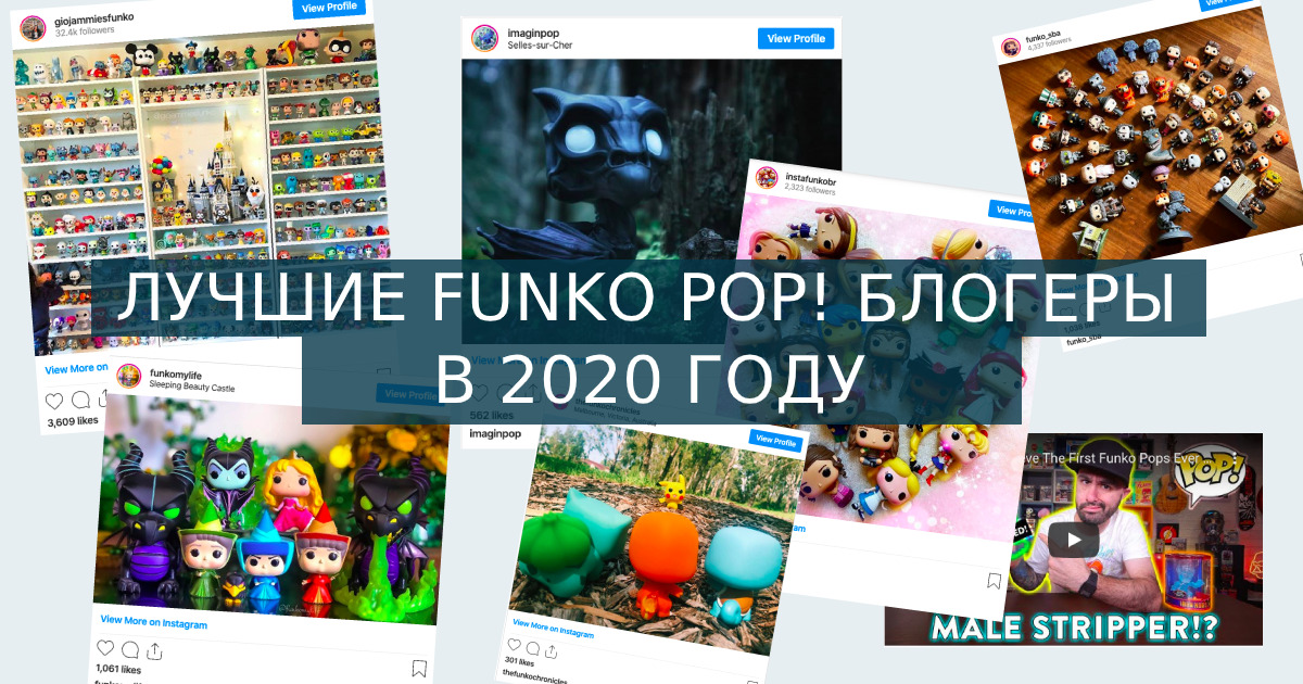 funko pop блогеры 2020