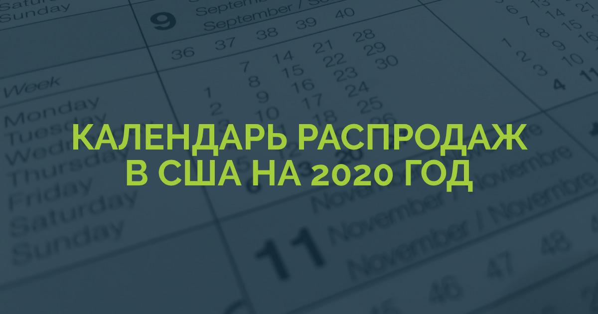 Календарь распродаж в США 2020