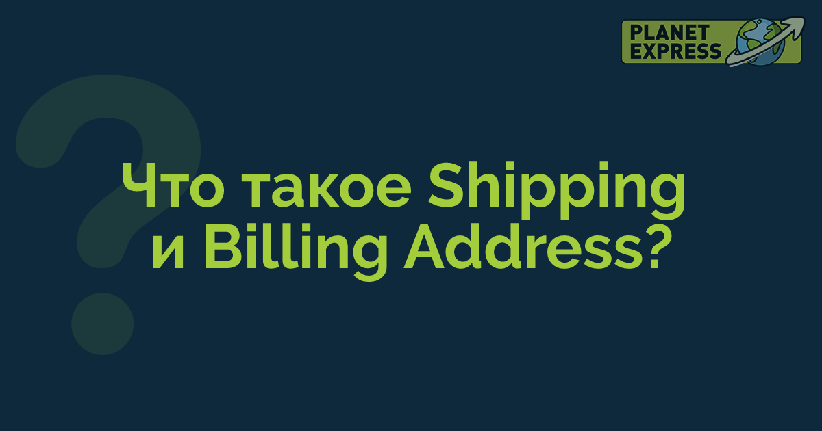 billing shipping address RU
