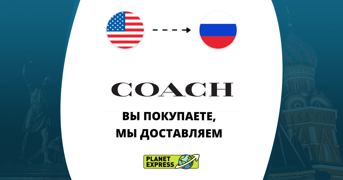 coach guides